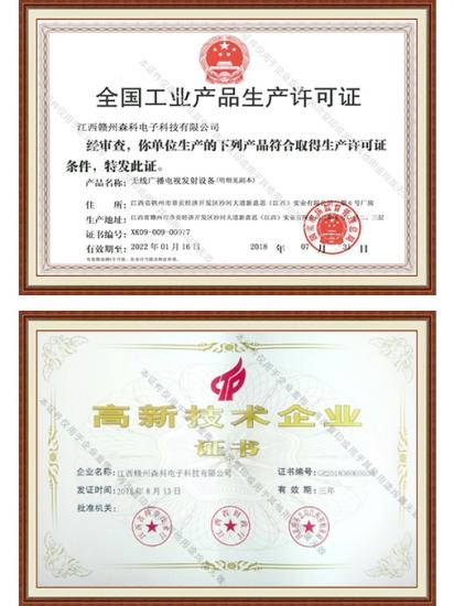 调频广播发射机生产许可证