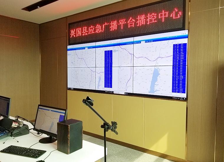 兴国县应急广播体系建设项目