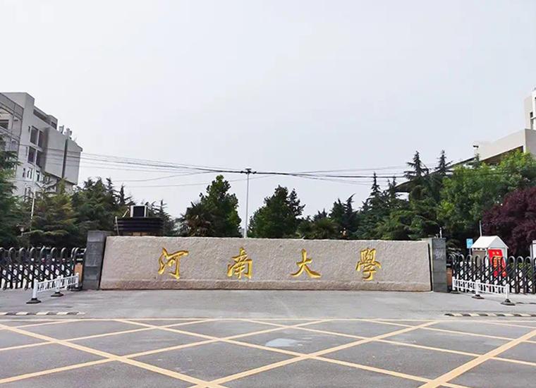 河南大学数字调频广播电台项目