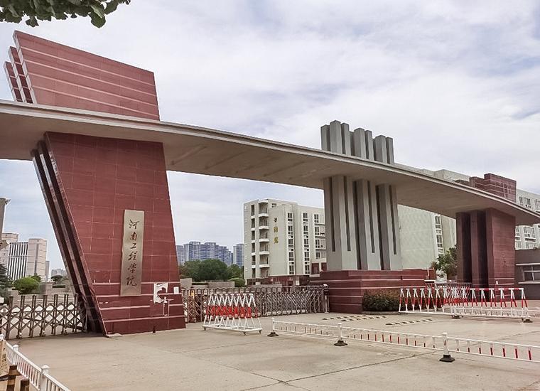 河南工程学院广播建设项目