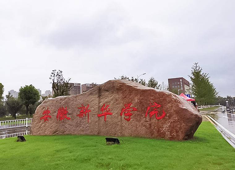 安徽新华学院校园广播网项目