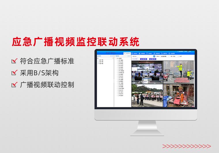 应急广播视频监控联动系统