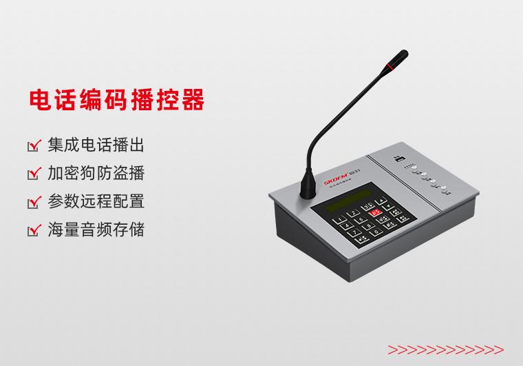电话编码播控器