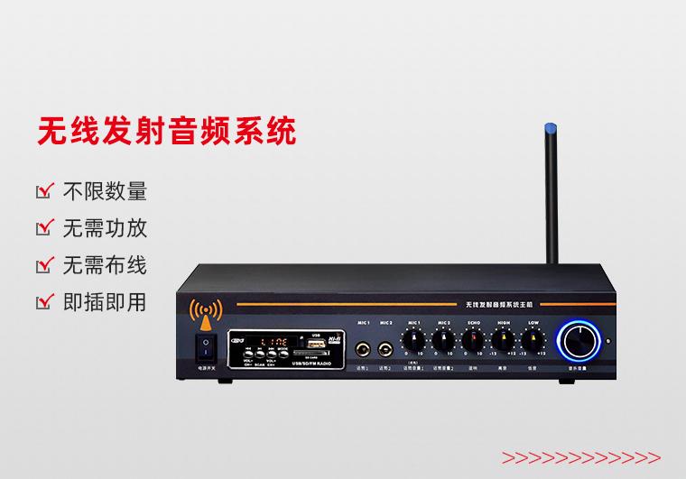 无线发射音频系统
