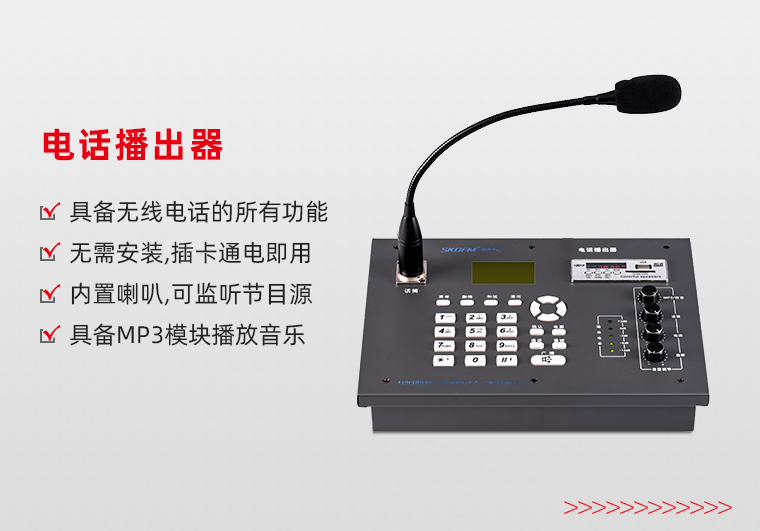 电话播出器