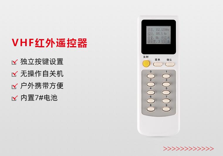 VHF红外遥控器