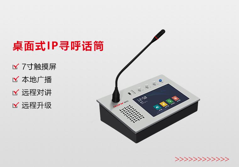 桌面式IP寻呼话筒