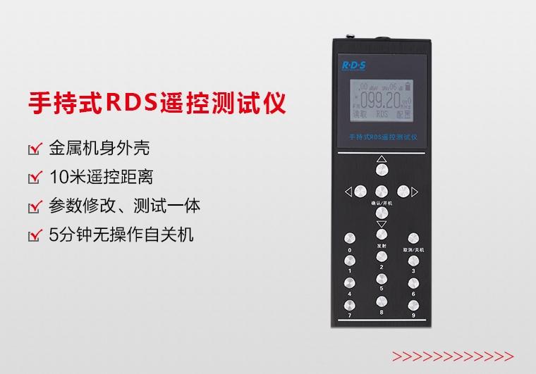 手持式RDS遥控测试仪