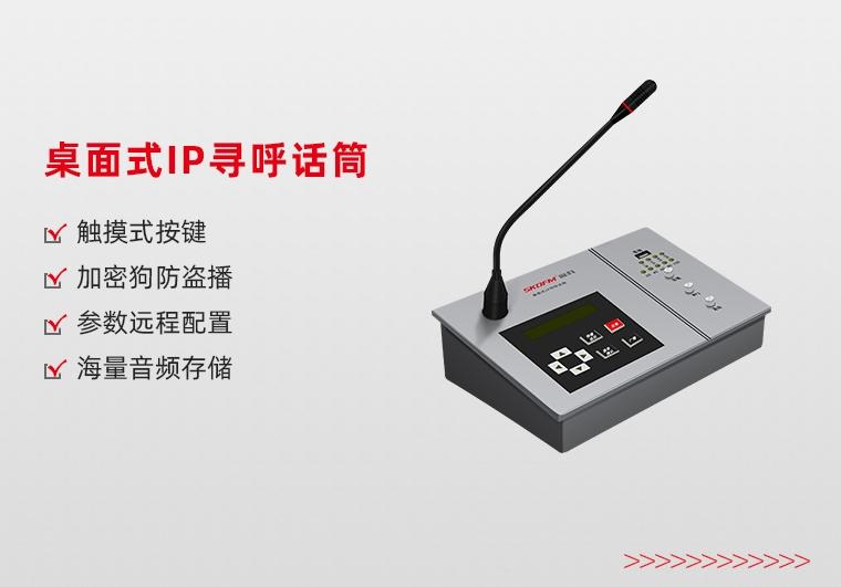 河北桌面式IP寻呼话筒