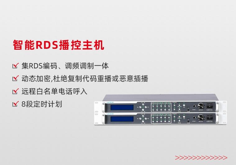智能RDS播控主机
