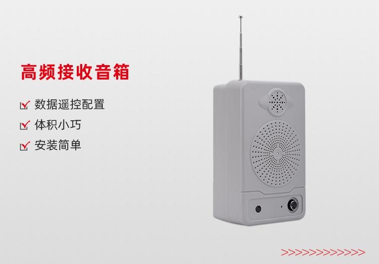 高频接收音箱