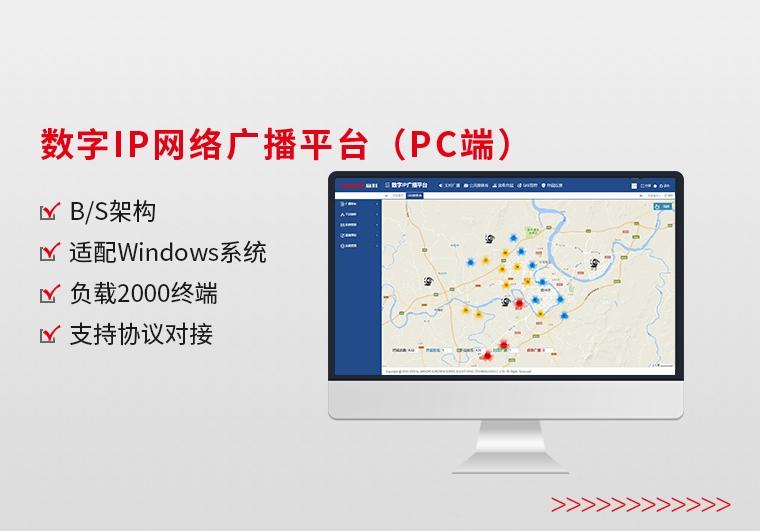 数字IP网络广播平台(PC端)