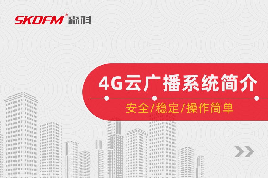 森科4G云广播系统